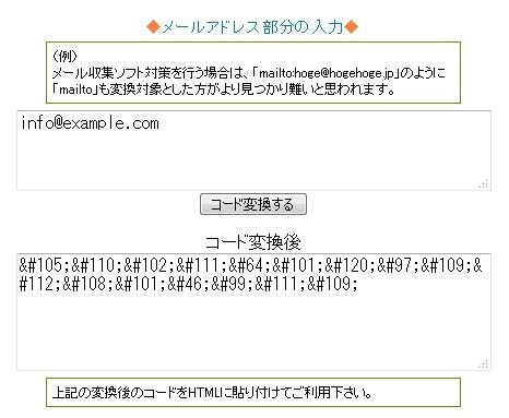メールアドレス HTML エンティティー化