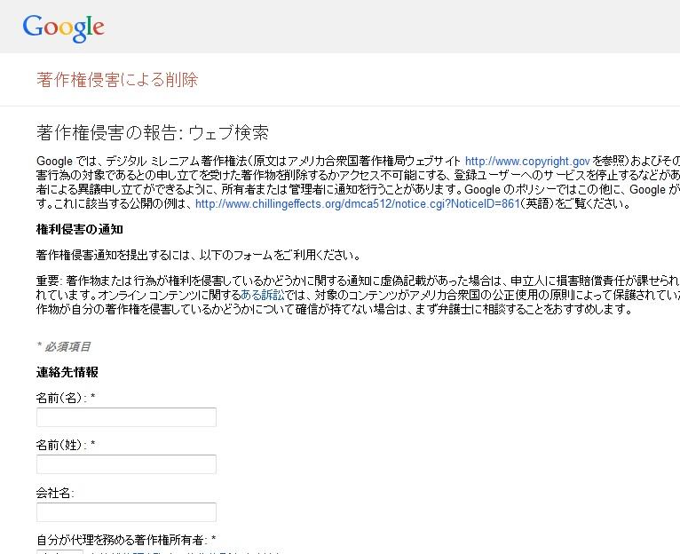 Googleウェブマスターツール 著作権侵害による削除