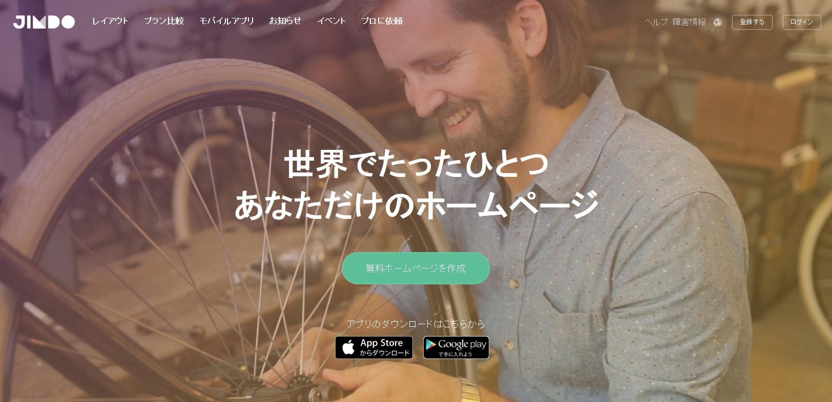 無料ホームページ作成サービス Jimdo