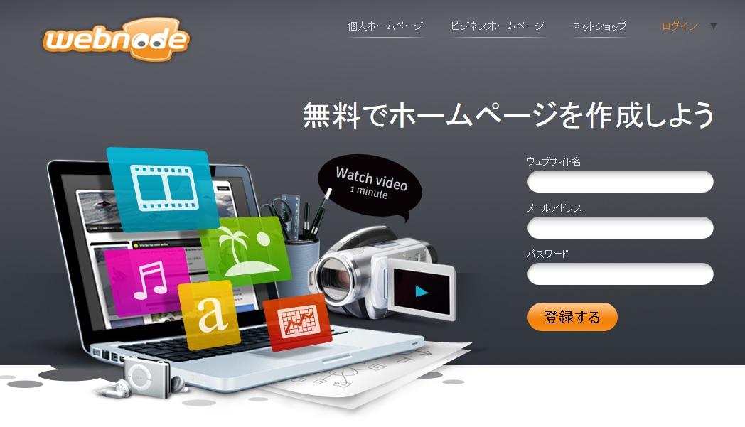 無料ホームページ作成サービス Webnode