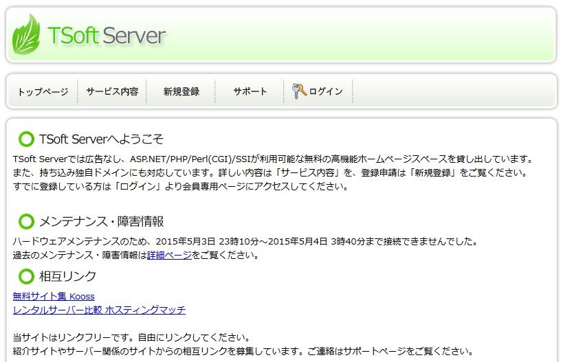 無料レンタルサーバー_TSoftServer