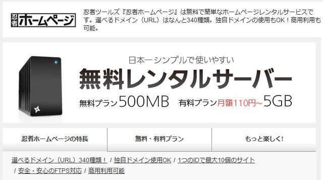 無料レンタルサーバー 忍者ホームページ