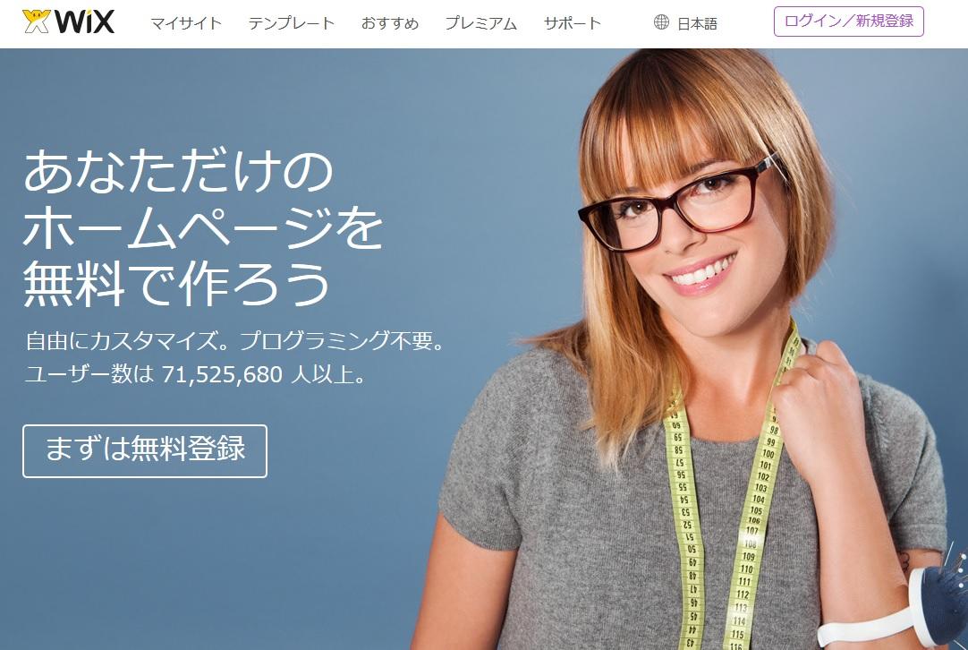 無料ホームページ作成サービス Wix