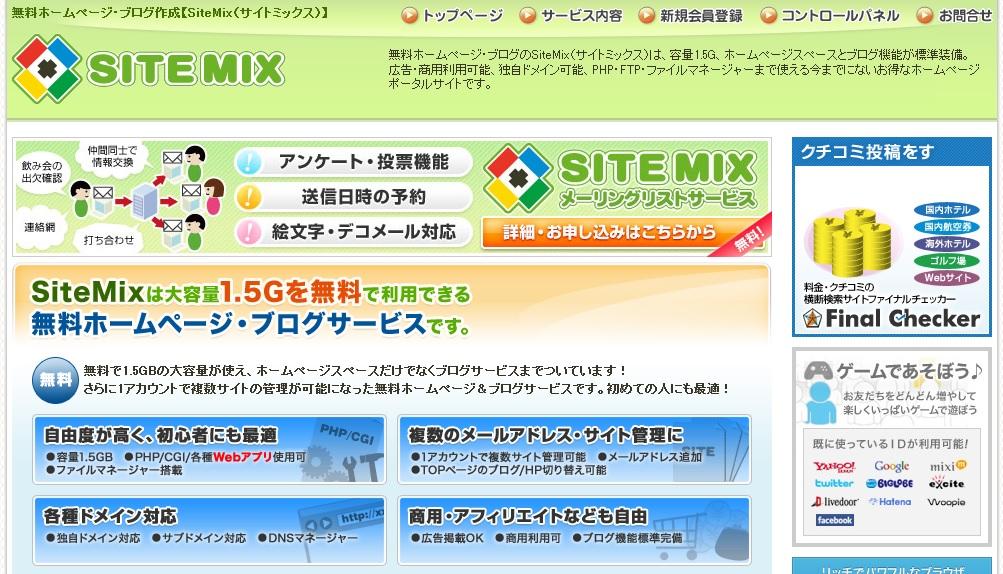 無料レンタルサーバー SiteMix