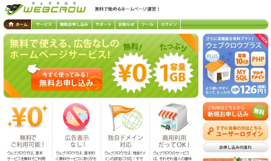 無料レンタルサーバー ウェブクロウ