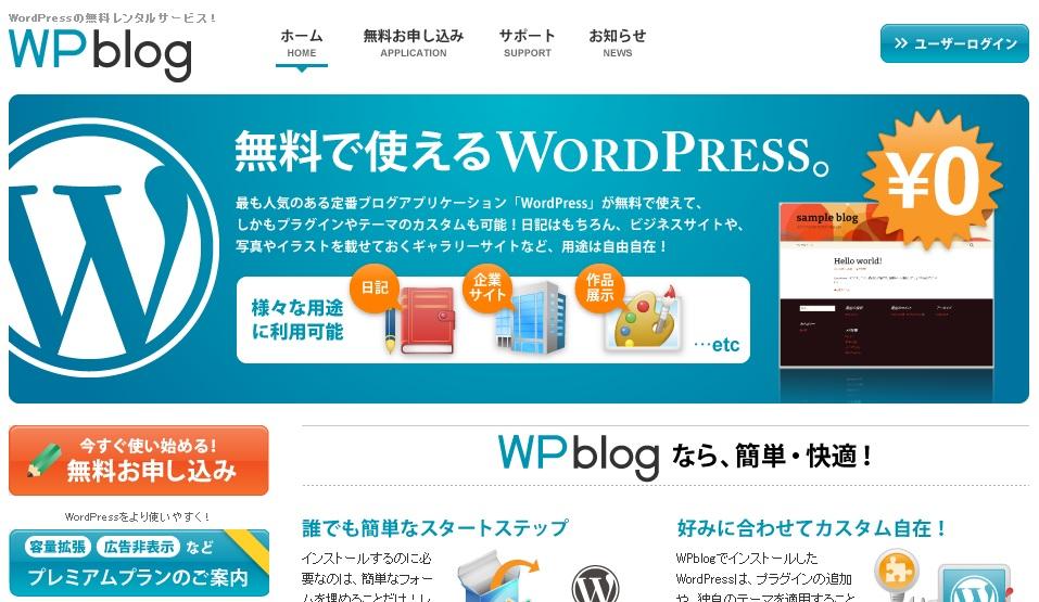 無料ホームページ作成サービス WPBlog