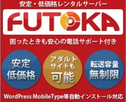 futoka_banner