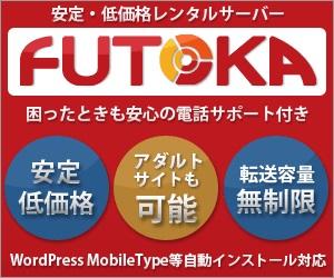 FUTOKA 評価 評判