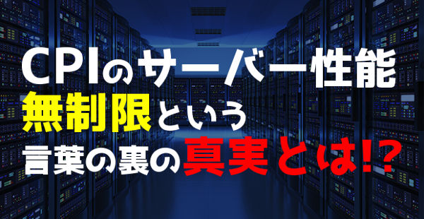 CPIサーバー無制限の真実