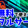 【2019年版】無料レンタルサーバーおすすめランキング